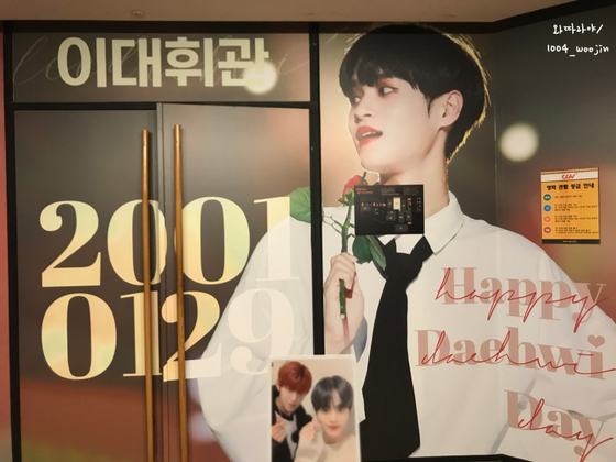 The ″Lee Dae-hwi Screen″ rented out by fans of AB6IX member Lee Dae-hwi last year to celebrate his birthday at a CGV cinema in Seoul. [SCREEN CAPTURE]