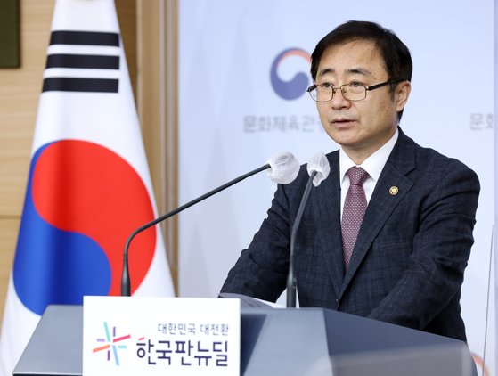 The First Vice Minister of Culture, Sports and Tourism Oh Yeong-woo gives an overview of the culture ministry's plans for 2021, which will focus on recovering from the damages incurred last year due to the coronavirus pandemic. [YONHAP]