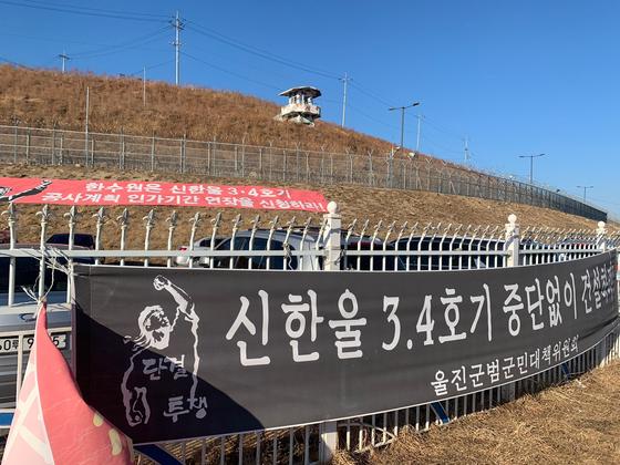 The halted construction site of Shin Hanul 3 and 4 reactors at the Shin Hanul Nuclear Plant in Uljin, North Gyeongsang, on Tuesday.  [KIM JUNG-SUK]