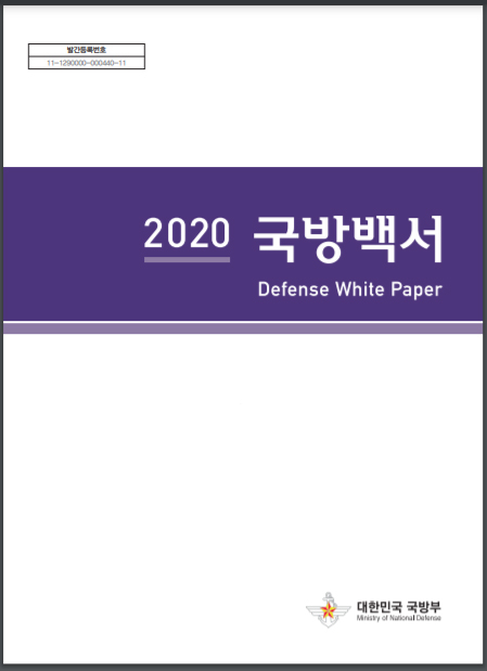 The cover of the Korean Ministry of National Defense's 2020 Defense White Paper, released Tuesday. [YONHAP]