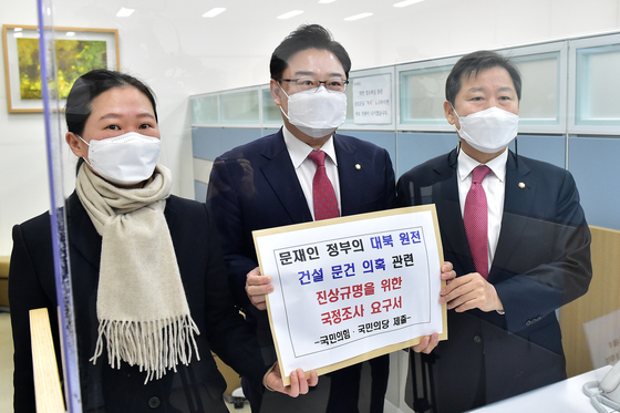 Lawmakers from the opposition People Power Party and People's Party submit Wednesday a joint motion to the National Assembly demanding a parliamentary investigation into the allegation that the Moon Jae-in administration planned a nuclear plant for North Korea. The motion was sponsored by 105 lawmakers from the two parties.  [YONHAP]