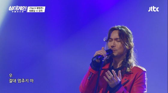 JTBC music show ″Sing Again″ features singers who have had at least one song or album released under their name and are competing for their place back in the spotlight.. In this picture is Singer No. 29, Jung Hong-il. [JTBC]
