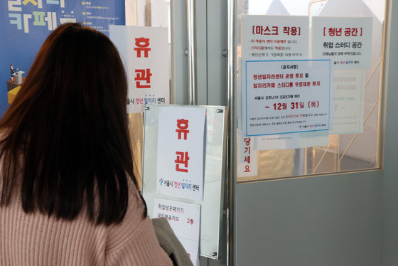 A youth job center in Jung District, central Seoul, is closed on Dec. 29 amid the coronavirus pandemic. [YONHAP]