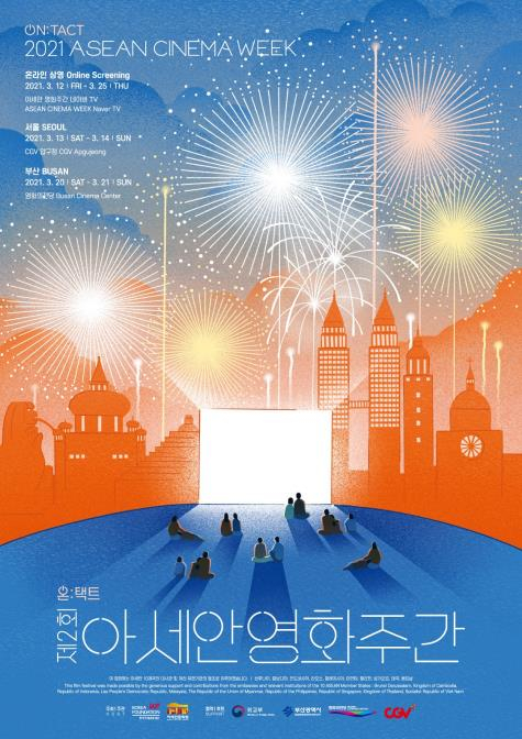 The poster for this year's Asean Cinema Week. [KOREA FOUNDATION]