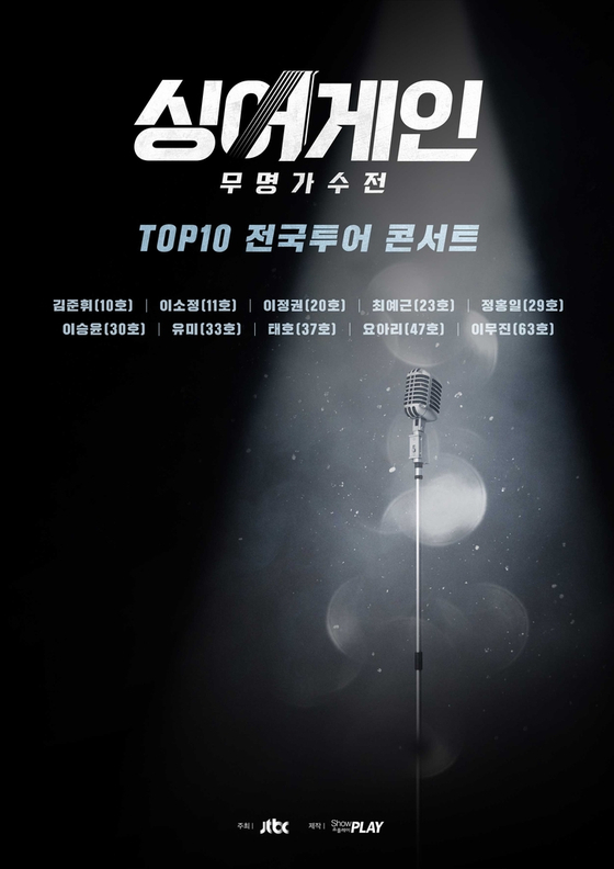 The poster for the upcoming concert tour for the top 10 contestants of popular JTBC audition show ″Sing Again.″ [SHOWPLAY]