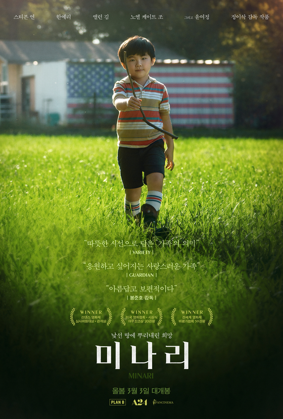 Korean poster for upcoming film ″Minari.″ [PAN CINEMA]