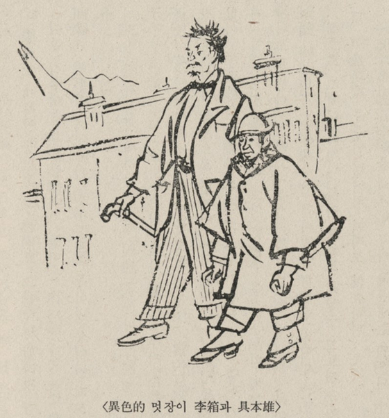 A caricature by Lee Seung-man, which depicts poet Yi Sang and artist Gu Bon-ung walking side by side. [MMCA]