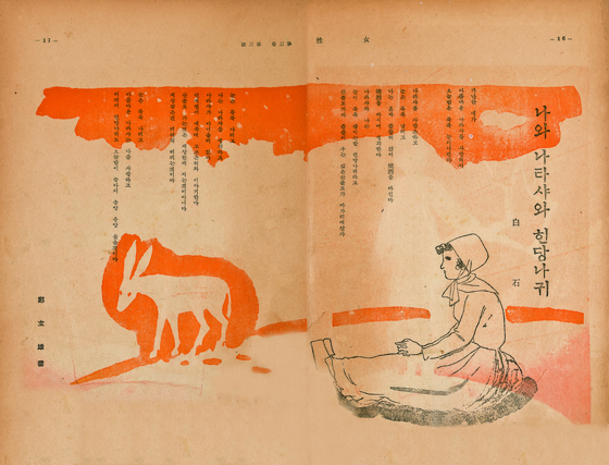 The poem ″Natasha, the White Donkey and Me″ by Baek Seok illustrated by Jeong Hyeon-ung in a magazine published in 1938. [MMCA]