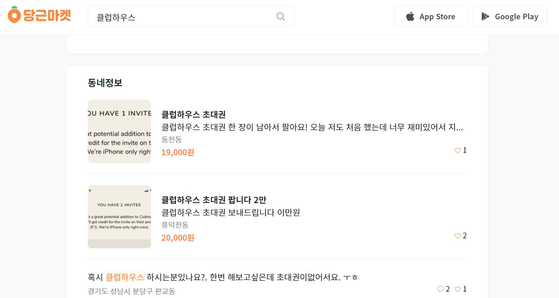 On Danggeun Market, a community-based app where people buy and sell secondhand goods, an invitation code for Clubhouse is being sold at about 20,000 won ($17.90). [SCREEN CAPTURE]