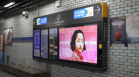 The ″Happy Birthday″ campaign created by public advertising group Balgwang, made to raise people's awareness on missing children, by mimicking the happy birthday posters for K-pop idols often seen in subway stations across the country. [JEON TAE-GYU]