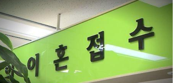 A counter to file for divorce. [YONHAP]