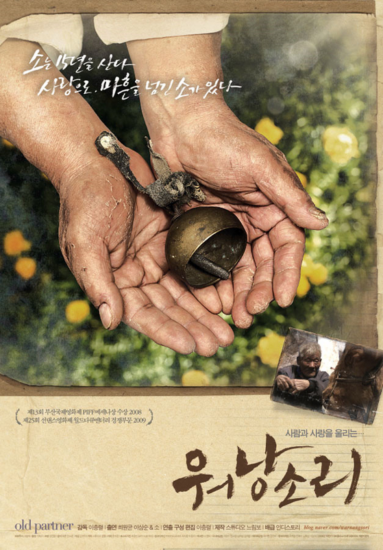 """The poster for Lee Chung-ryoul's 2009 documentary film """"Old Partner."""" [Indiestory Inc.]"""