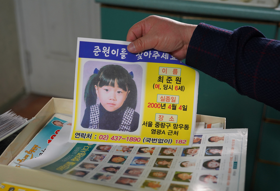 A poster printed by Choi Yong-jin, which reads, ″Please look for my young daughter.″ [JEON TAE-GYU]