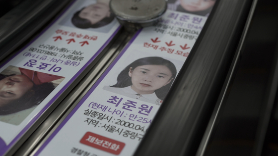 Pictures and information about missing children are visible in different corners of the country, such as the escalator handles in subways. In the picture is the information of Jun-won, who went missing in 2000. [JEON TAE-GYU]