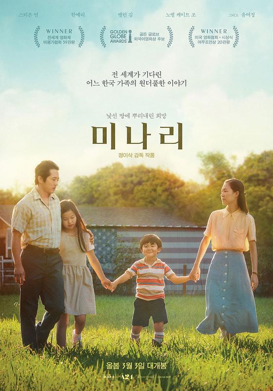 "Main Korean poster for ""Minari"" (2020), to be released in Korean theaters March 3. [PAN CINEMA]"