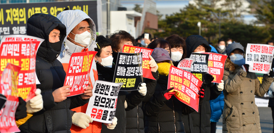 Residents of Gyeongju, North Gyeongsang, hold a rally in front of the Wolsong Nuclear Plant on Jan. 18 to demand the Moon Jae-in administration end its nuclear phaseout policy. [NEWS1]