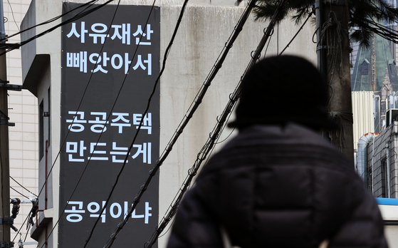 A sign opposing to the government's public-led redevelopment project at the jjokbangchon village, which is a cluster of single-room housing units for low-income tenants, hangs in Yongsan, Seoul on Feb. 14. [YONHAP]