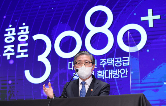Land Minister Byeon Chang-heum answers questions from reporters about his bold plan to supply 830,000 apartments in Seoul and other regions by 2025, on Dec. 4, 2020, one month after he took office. [JOINT PRESS CORPS]
