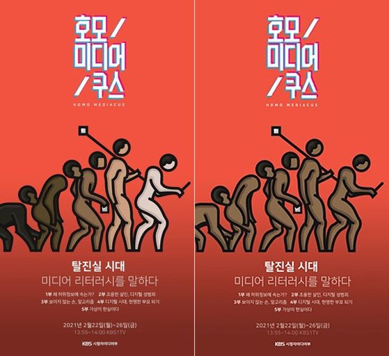 The poster of KBS's new TV documentary ″Homo Mediacus″ criticized for being racist, left, and the modified version, right. [KBS]