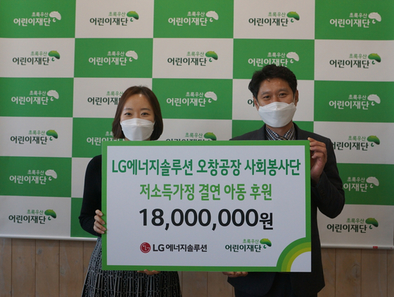 LG Energy Solutions supports children in low-income families through donations to ChildFund Korea. [LG ENERGY SOLUTION]