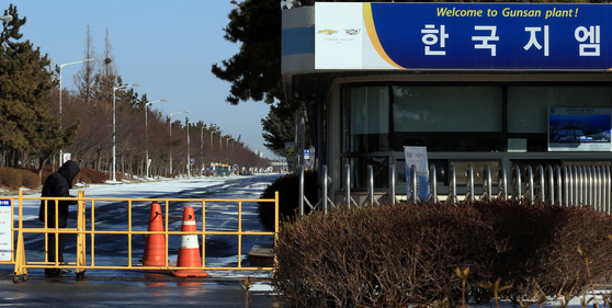 The entrance to GM's Gunsan plant in North Jeolla shut tight on Feb. 13 2018 when the automaker decided to shut down the plant entirely. [YONHAP]