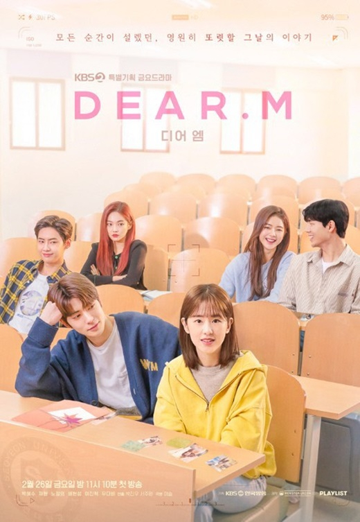 KBS series ″Dear. M″ was scheduled to air its first episode on Friday, until its lead actor Park Hye-soo (front) was accused of school bullying. [KBS]