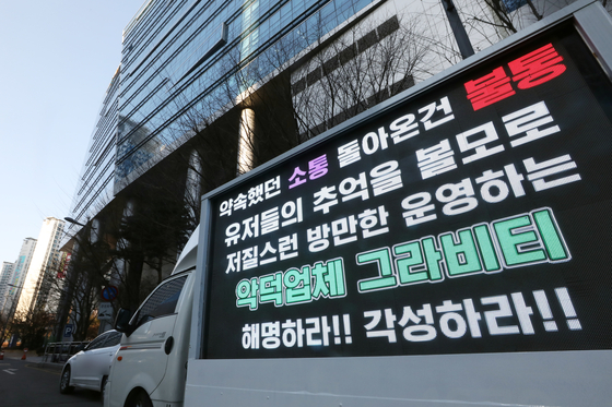 A truck is stationed in front of Korean game publisher Gravity's headquarters in Mapo District, western Seoul, on Feb. 2, with angry messages from users of the company's mobile game Rognarok Origin. [NEWS1]