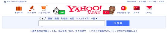 Yahoo Japan's portal site [NAVER]