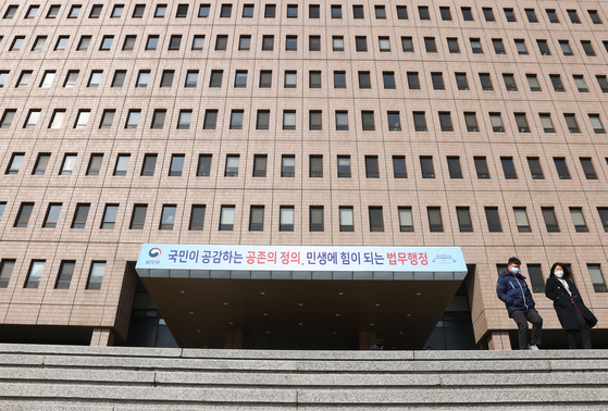 The Ministry of Justice building in Gwacheon, Gyeonggi, on Feb. 19. [YONHAP]