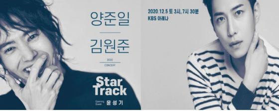 Two singers from the 1990s will be holding a joint concert this weekend at the KBS Arena in Ilsan, Gyeonggi. [JTN MEDIA]