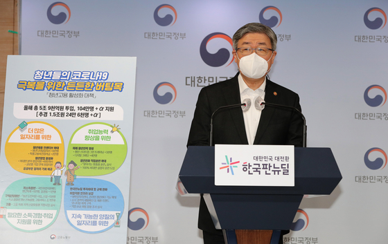 Employment and Labor Minister Lee Jae-kap announces a government plan to create jobs for young people at the government complex in Seoul Wednesday. [YONHAP]