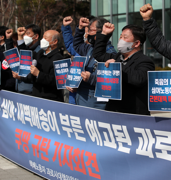 A committee dedicated to preventing deaths of delivery from overwork demands Coupang make a formal apology and offer countermeasures to prevent similar incidents at a press event held in front of the e-commerce operator's headquarters in Songpa District, southern Seoul, on Monday. [NEWS1]