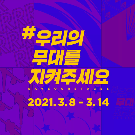 The online promotion image for the #saveourstages festival and campaign [CODE KOREA]
