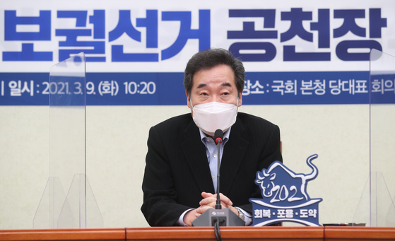 Lee Nak-yon of the Democratic Party on Tuesday speaks at a party event to present nomination certifications for the April 7 by-elections to the candidates. Lee, who chaired the party since August, stepped down from the post on Tuesday to run in the presidential election.   [YONHAP]