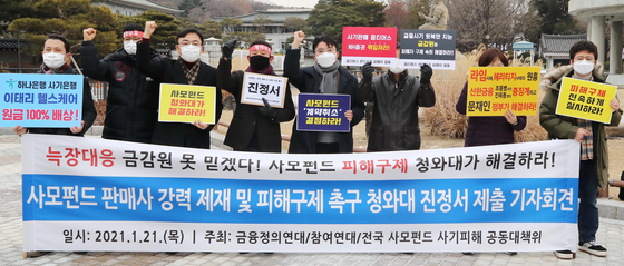 Investors hurt by private equity funds including those managed by Lime Asset Management and Optimus Asset Management hold protest in front of the Blue House on Jan. 21. [YONHAP]