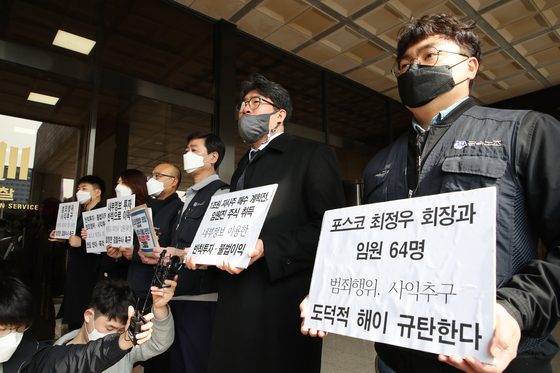 Activists of Lawyers for a Democratic Society, the People's Solidarity for Participatory Democracy and the Korean Metal Workers' Union report 64 Posco executives to Seoul Central District Prosecutors for violating the Financial Investment Services and Capital Markets Act, on Tuesday. [NEWS1]