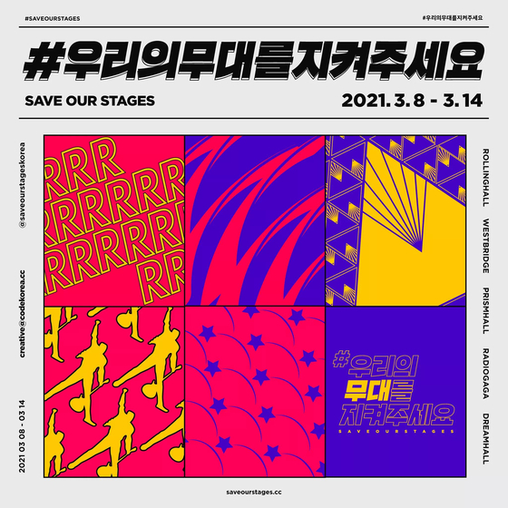 The online poster for the #saveourstages festival and campaign [CODE KOREA]