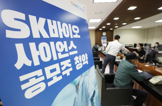 Individual investors place orders for shares in the public offering of SK Bioscience on Wednesday at the Myeong-dong branch of NH Investment & Securities in central Seoul. [NH INVESTMENT & SECURITIES]
