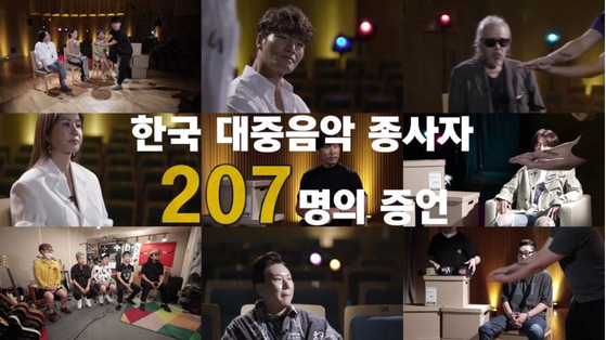 A scene from the SBS music documentary series ″Archive K,″ which began on Jan. 3 and has been running every Sunday evening. The text reads that a total of 207 people from the music industry were interviewed for the show. [SBS]