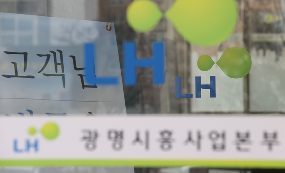 An office of Korea Land and Housing Corp. in Gyeonggi on Thursday. [YONHAP]