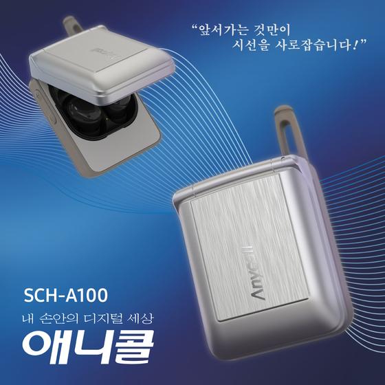Samsung Anycall 100 Mini folder dubbed ″Kkadugi.″ [SAMSUNG ELECTRONICS]