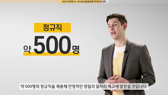 Antoni Martinez, McDonald's Korea managing director, speaks in a video, where he announced the company's results and the goals for this year. The video was released to the press on Tuesday. [MCDONALD'S KOREA]