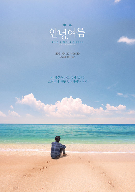 A Korean play ″Hello Summer″ based on a Japanese play ″This Time it's Real″ Mayumi Nakatani will be staged at the Doosan Art Center in central Seoul. [RND WORKS]