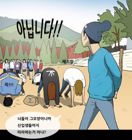 """A scene from Gian84's webtoon """"Bokhakwang"""" (2014-), in which college upperclassmen punish underclassmen for disobeying them. [SCREEN CAPTURE]"""