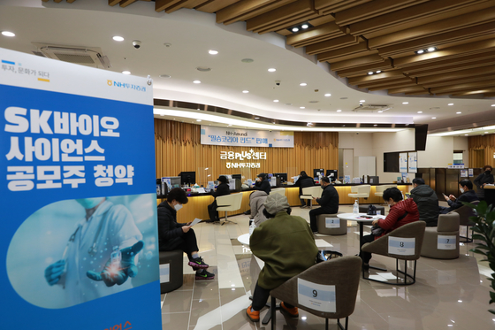 Retail investors wait at NH Investment & Securities' headquarters in Yeouido, western Seoul, last week, to place orders for shares in the public offering of SK Bioscience. [SK BIOSCIENCE]
