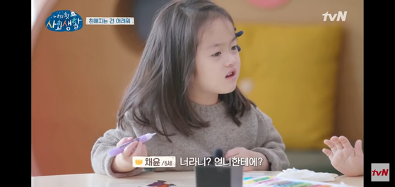"""In the tvN reality show """"My Very First Social Life (2020), a six-year-old girl is greatly offended when a five-year-old girl calls her """"you"""" instead of """"eonni,"""" the honorific title for an older female. [SCREEN CAPTURE]"""