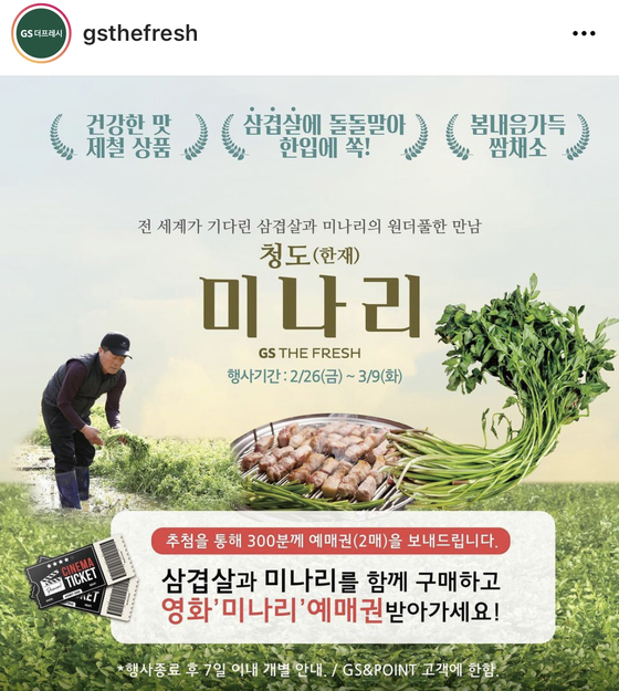 A promotional image by GS The Fresh which offered consumers who bought minari and pork belly together a chance to win movie tickets for ″Minari.″ [SCREEN CAPTURE]