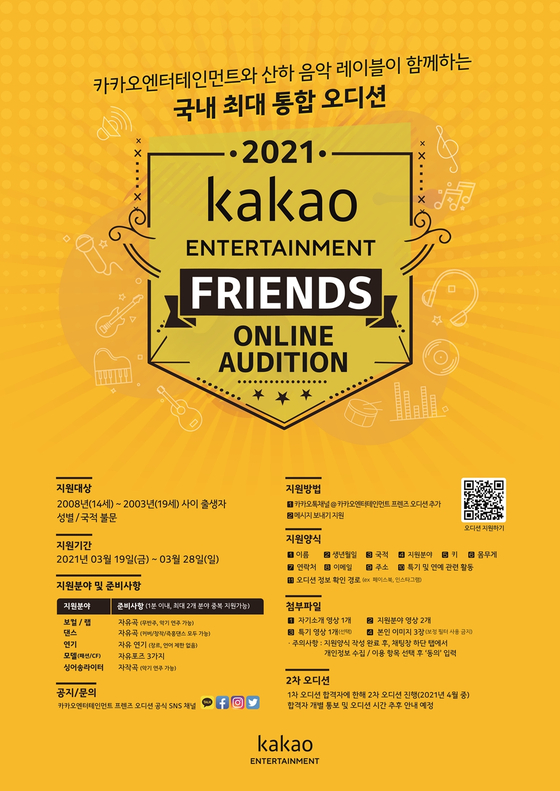 The poster image for Kakao Entertainment's new audition ″Kakao Entertainment Friends Audition″ [KAKAO ENTERTAINMENT]