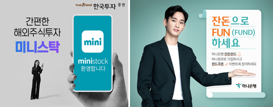 From left: Korea Investment & Securities in August last year started a foreign stock trading-only mobile app Ministock. Orders can be placed based on the amount of investment instead of the number of shares in 1,000-won chunks. On March 2, Hana Bank introduced the Change Fund service, which allows people to start fund investment with just 1,000 won ($0.88) and make additional investments in 100-won units. [KOREA INVESTMENT & SECURITIES/HANA BANK]