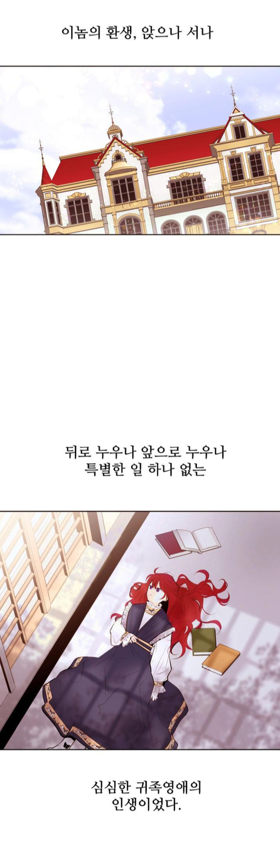 Scenes from Daum Webtoon's ″A common story of a lady's new life.″ [SCREEN CAPTURE]